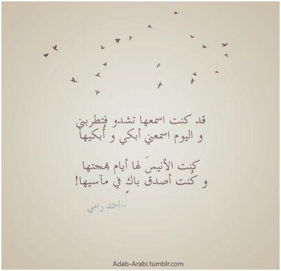 أحمد رامي Arabic Calligraphy Feelings Calligraphy