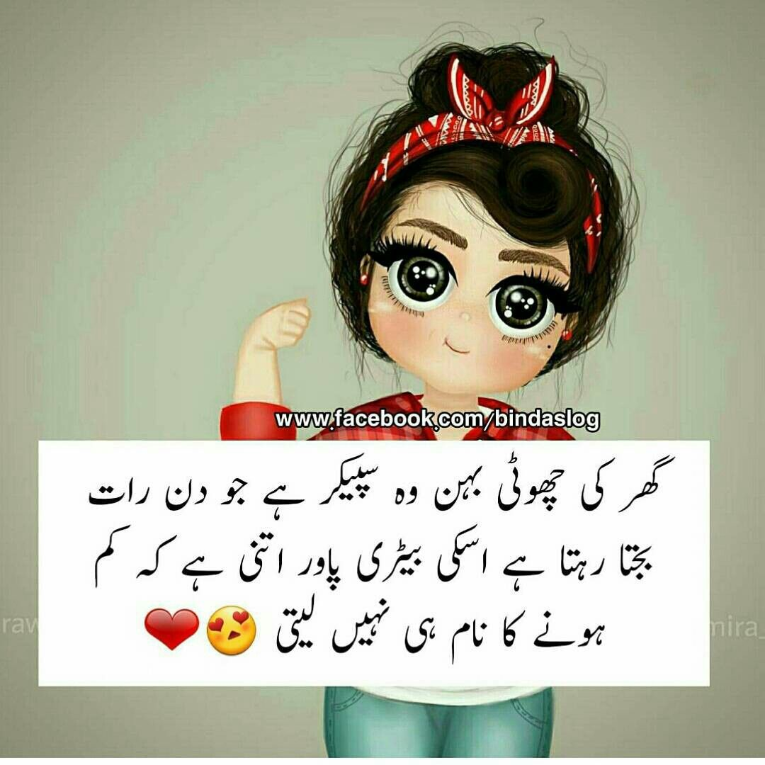 Meri Choti Behn Ufffff Allah Itna Ooncha Bolti Ha Non Stop Pakh Pakh Sisters Funny Fun Quotes Funny Funny People Quotes