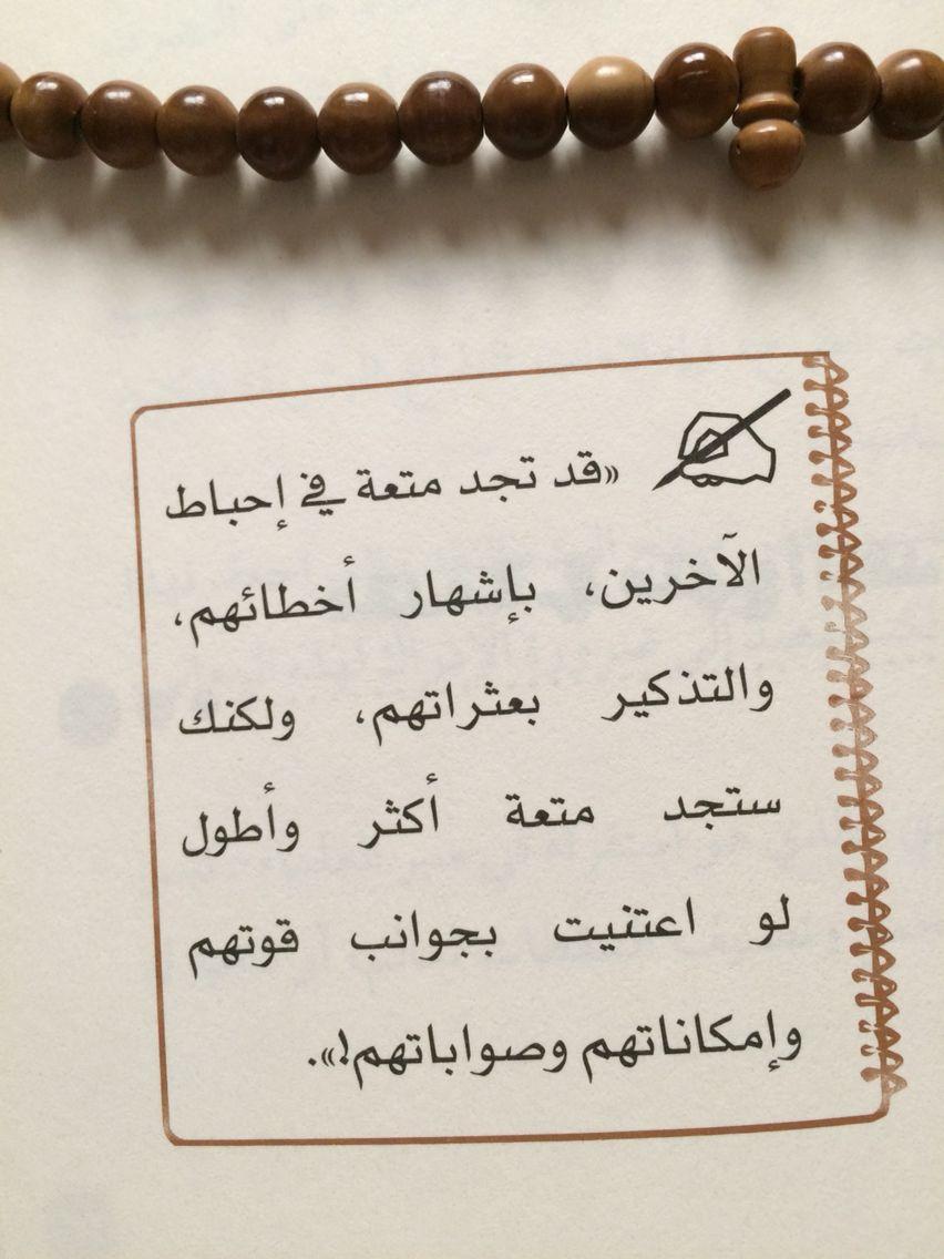 شكرا أيها الأعداء د سلمان العودة Arabic Quotes Me Quotes Place Card Holders