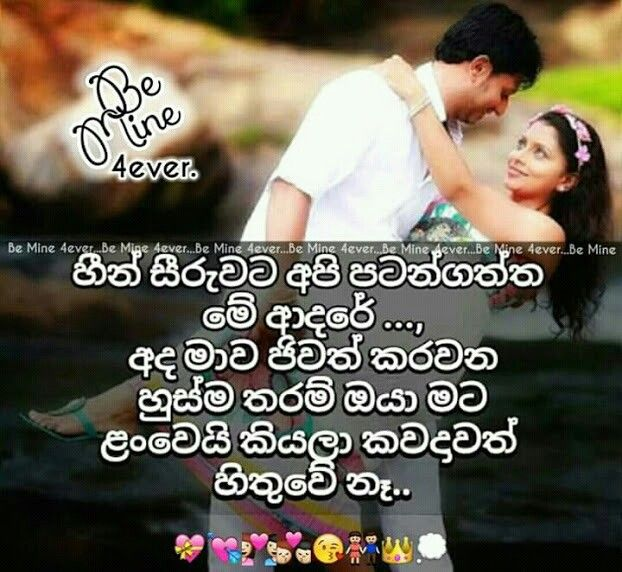 Image Result For Sinhala Love Wadan Photos Google T