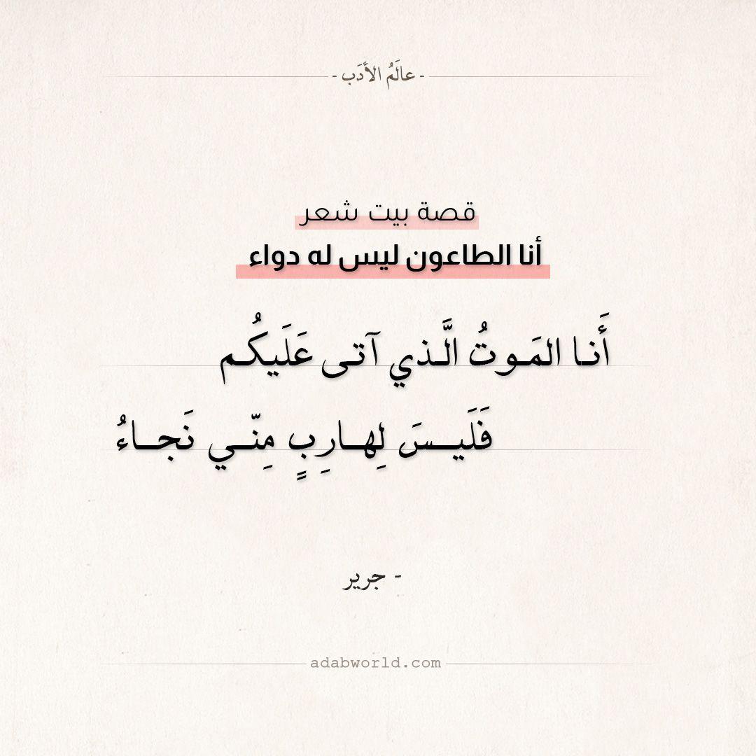 قصة بيت شعر أنا الطاعون ليس له دواء عالم الأدب Funny Arabic Quotes Quotes Arabic Quotes