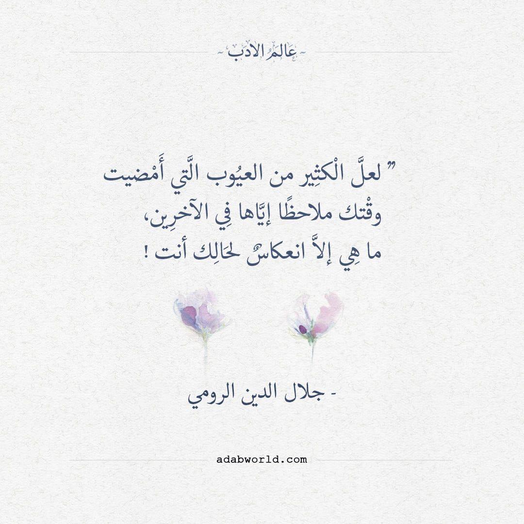 انعكاس لحالك أنت جلال الدين الرومي Sufi Quotes Quotes New Quotes
