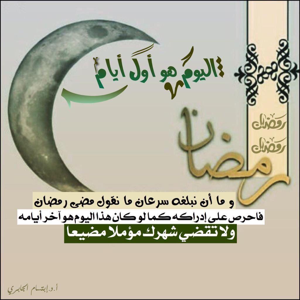 اليوم هو أول أيام رمضان Letters Symbols Arabic Calligraphy