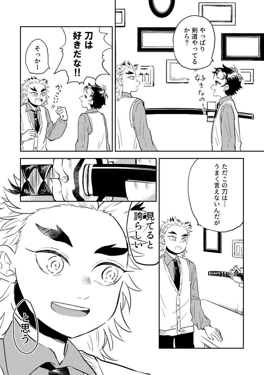 桃くんと彦くん 本誌 からりの漫画 漫画 フリー 漫画 きめつのやいば イラスト