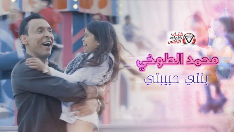 كلمات اغنية بنتي حبيبتي محمد الطوخي Movie Posters Poster Movies