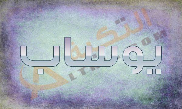 معنى اسم يوساب في معجم المعاني يوساب اسم فتاة لم يكن مألوف لدى الكثير وهو من الأسماء الغريبة على السمع ولكنة يجذب من هم على علم Arabic Calligraphy Calligraphy