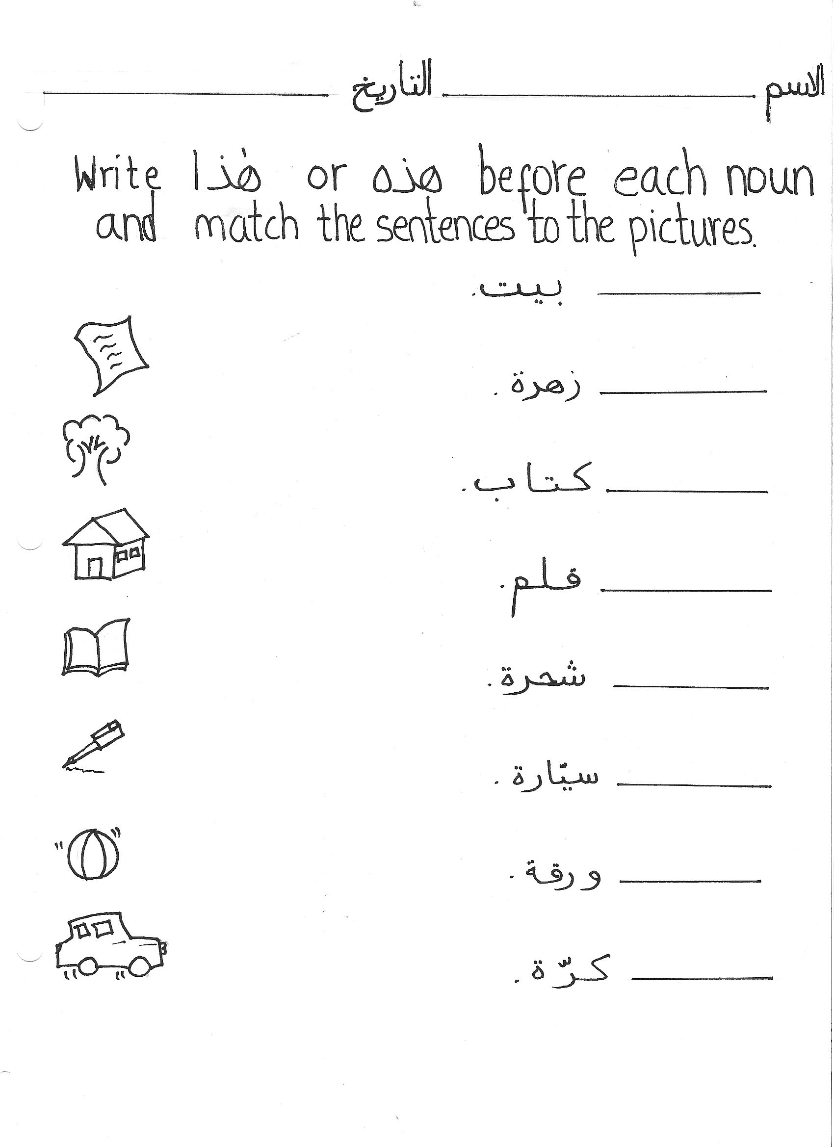hight resolution of Arabic Worksheets