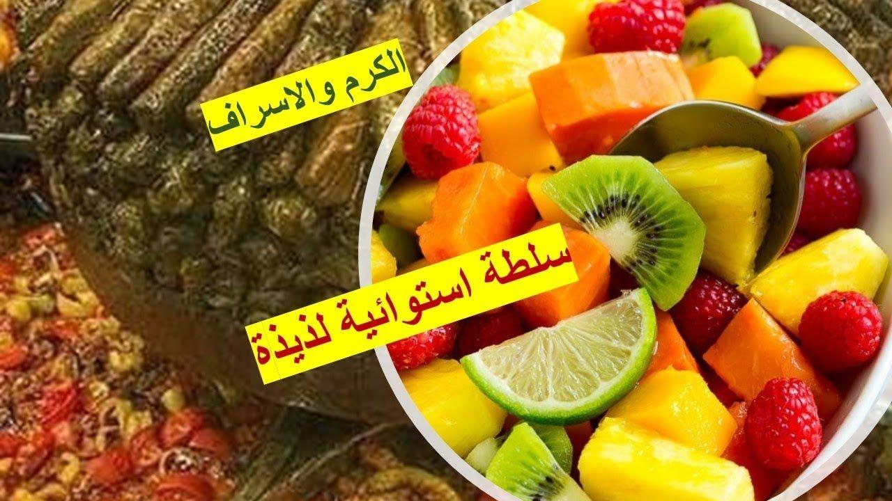 رمضانيات 3 بين إكرام الضيف والتباهي في الإسراف وصفة الفاكهة الاستوائي Food Healthy Recipes Healthy