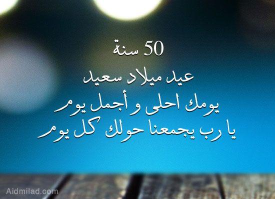 50 سنة عيد ميلاد سعيد يومك احلى و أجمل يوم Arabic Calligraphy