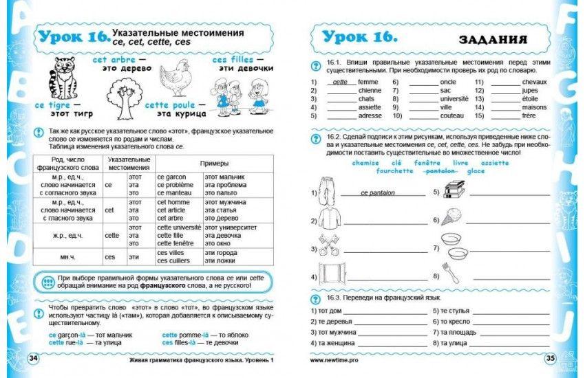 Гдз русский язык 4 класс иванов торрент