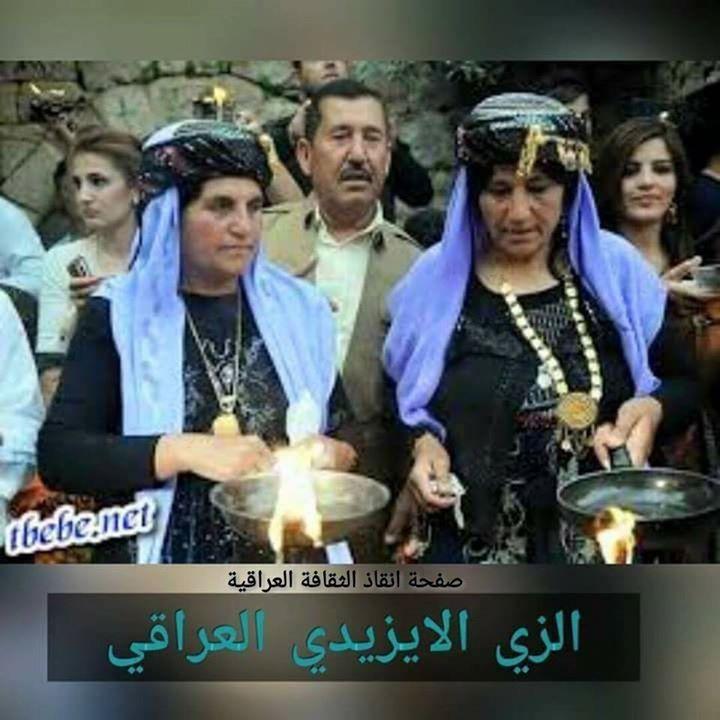 هذه ازياء بعض القوميات والمذاهب في العراق Iraq Mosaic Art Mesopotamia