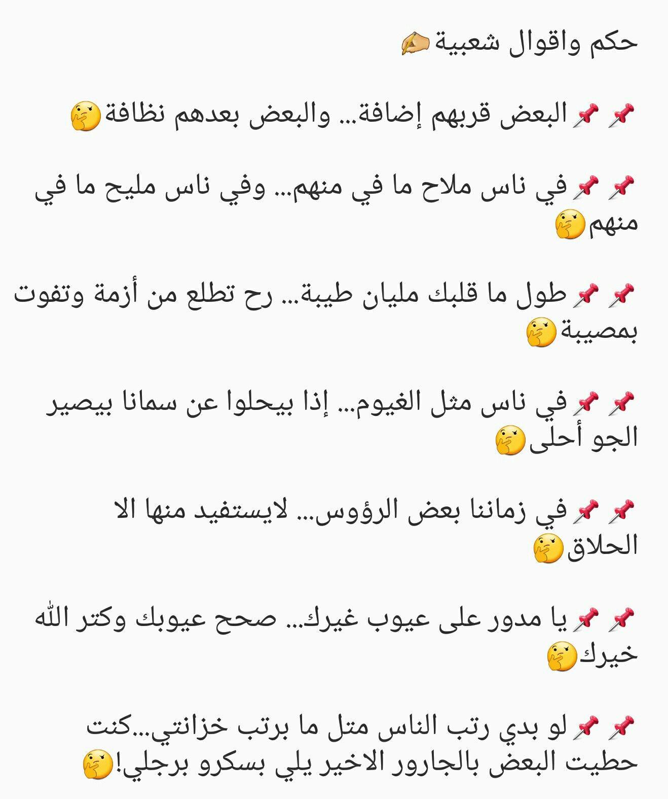 امثال شعبية Wise Quotes Arabic Funny Funny Science Jokes