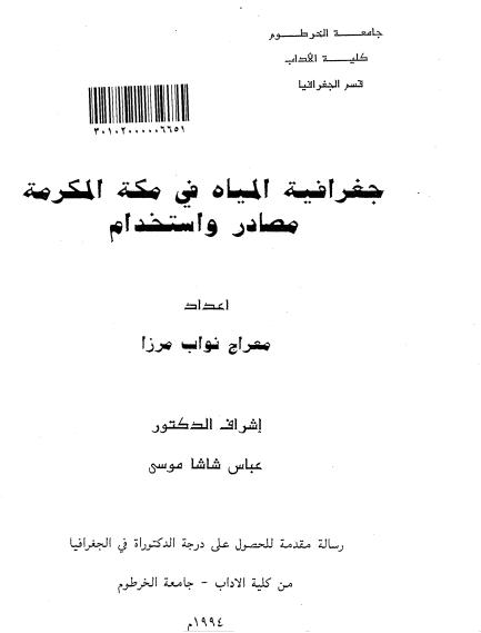 الجغرافيا دراسات و أبحاث جغرافية جغرافية المياه في مكة المكرمة مصادر واستخدام Geography Places To Visit Blog Posts