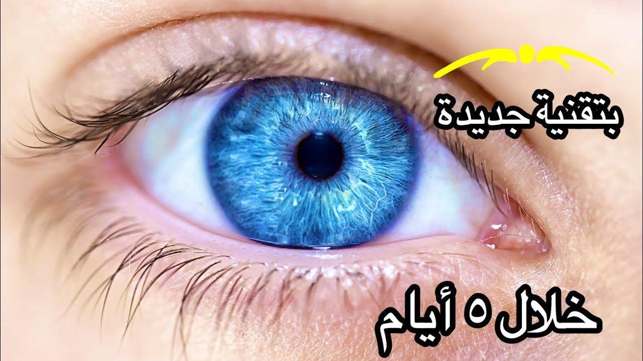 احصل على عيون زرقاء في 5 أيام بتقنية جديدة ومقوى لنتائج أفضل Youtube Challenges