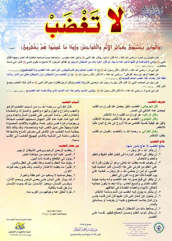 مدونة محلة دمنة لا تغضب أسباب الغضب ومضاره وعلاجه Islam Wisdom Blog