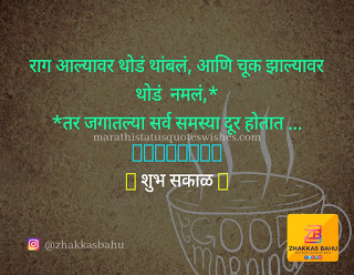 Good Morning images in Marathi Free Download in 2020 (With