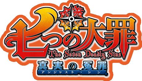 七つの大罪 真実の冤罪(アンジャスト・シン)   バンダイナムコゲームス公式サイト