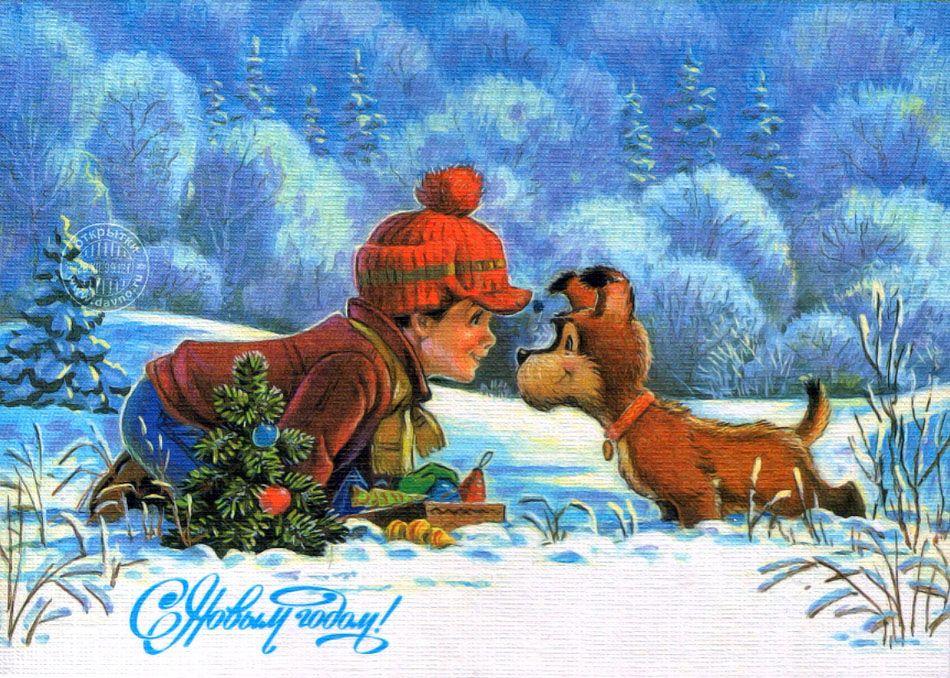 Фото новогодних открыток 80 -х