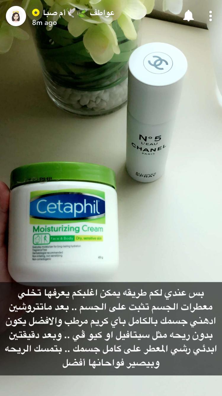 Pin By Mqi Adham On عناية صباحية Moisturizer Cream Face Cream Beauty Care