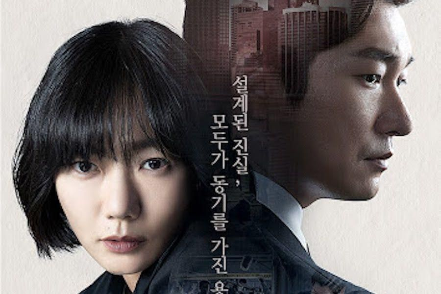 "Watch: tvN Releases Chilling Teaser For 2nd Season Of ""Forest Of Secrets"""