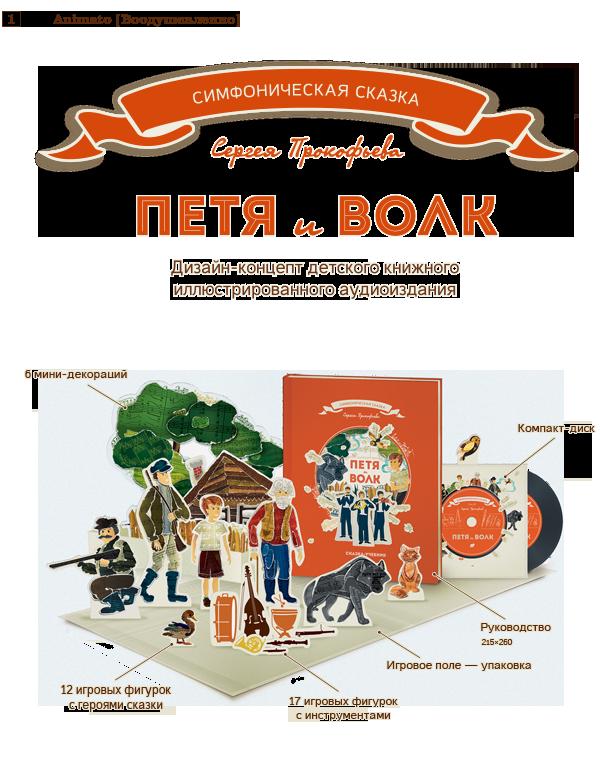 петя и волк симфоническая сказка с прокофьева On Behance