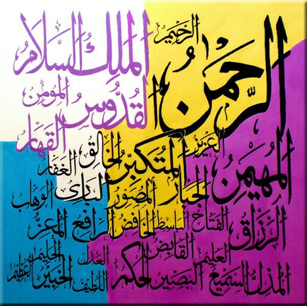 √Gambar Kaligrafi Asmaul Husna Indah Beserta Artian