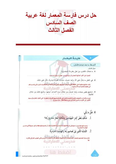 حل درس فارسة المعمار في اللغة العربية الصف السادس الفصل الثالث Blog Posts Blog Lins