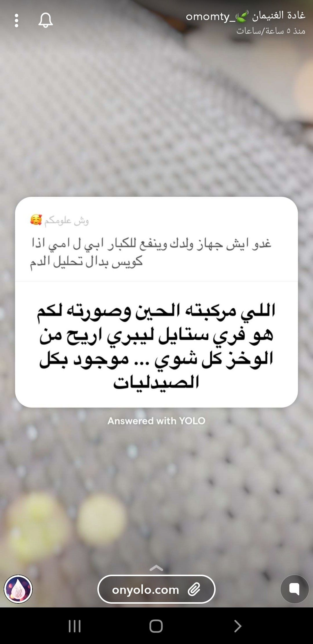 Pin By Shahd On معلومات مهمه Yolo Answers