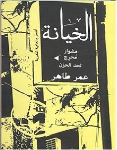 تحميل كتاب الخيانة مشوار محرج لحد الحزن Pdf عمر ط Egyptian Art Chalkboard Quote Art Beautiful Moon