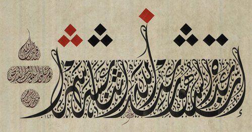 إن عدة الشهور عند الله اثنا عشر شهرا في كتاب الله يوم خلق السماوات والأرض منها أربعة حرم Arabic Calligraphy Art Calligraphy Art Islamic Calligraphy