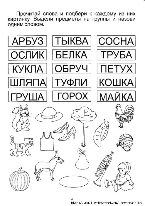 Читаем слова по слогам в картинках