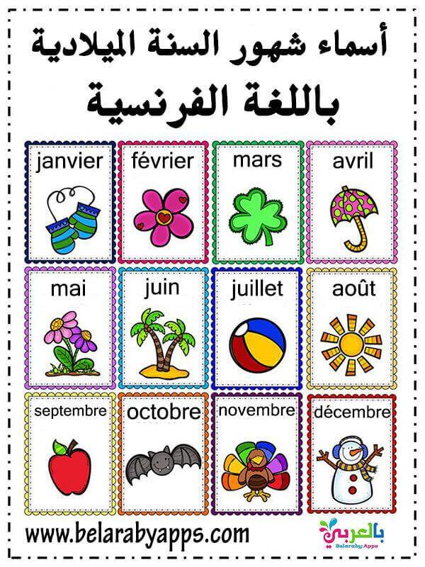 بطاقات شهور السنة الميلادية بالفرنسية Pdf وسائل تعليمية بالعربي نتعلم Preschool Themes Preschool Organization Preschool Curriculum