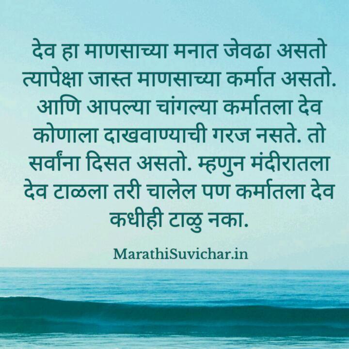 Pin By AnupamaNahar/Ranawat. On ️Marathi Quote ️