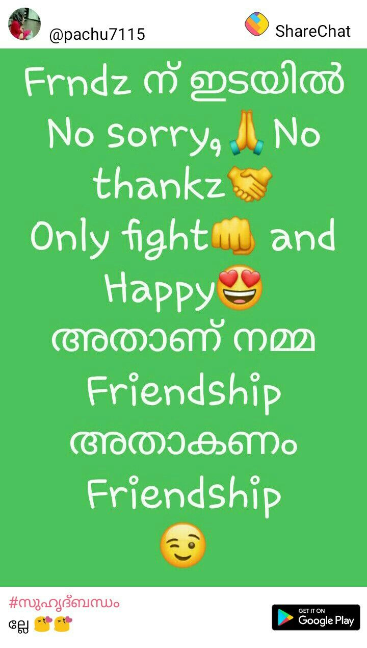 Pin By Www Ajeeb On Malayalam Lines Friendship Quotes Happy Friendship Funny Quotes