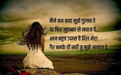 Images Hi Images Shayari Sad Love Quotes In Hindi For Boyfriend