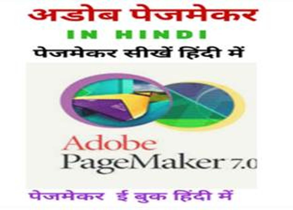 pagemaker to pdf creator free download