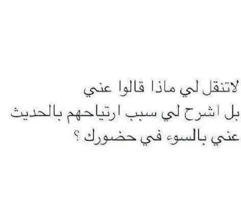 الناس الصداقه الغيبة النميمة Inspirational Words Quotes Words
