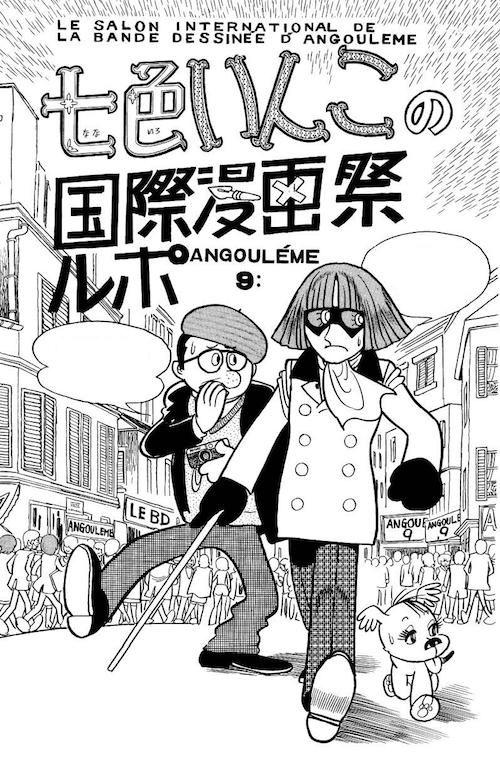 Osamu TEZUKA Angoulême 1982 Bande dessinée japonaise