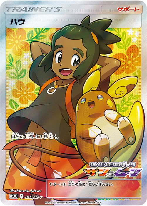 Used Pokemon Skyla Card XY8 164//XY-P Promo Blue Impact Red Flash Full Art Japan