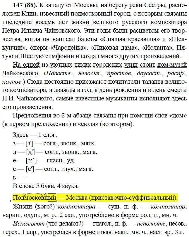 Скачать бесплатно гдз по русскому бархударова 9 кл