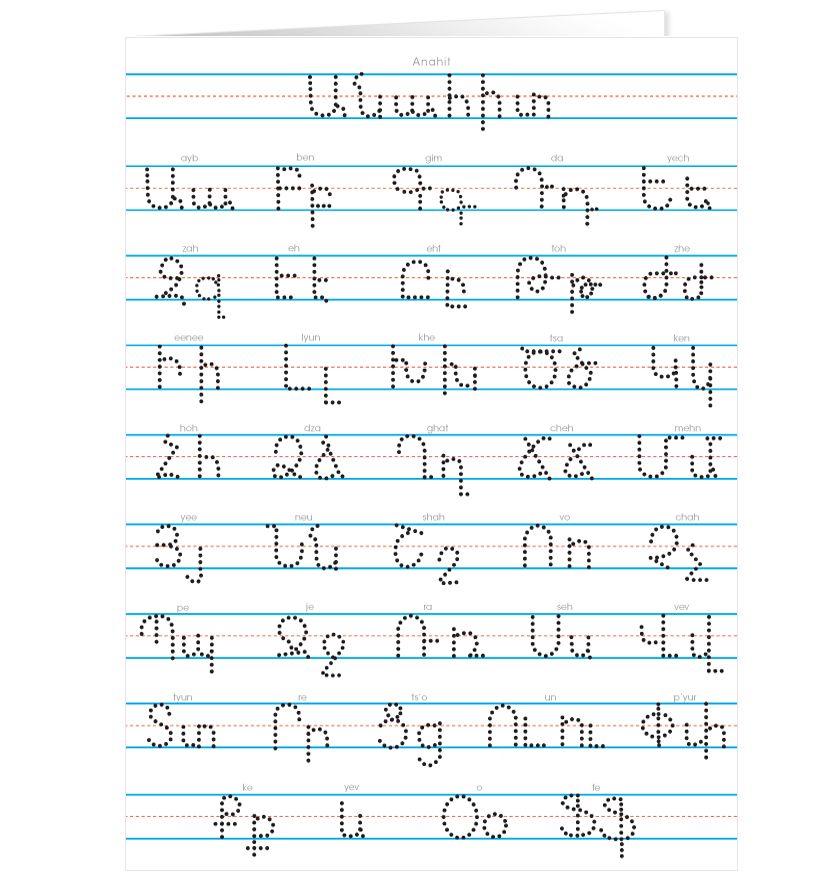 Eastern Armenian Armenian Language Pinterest Armenian Language