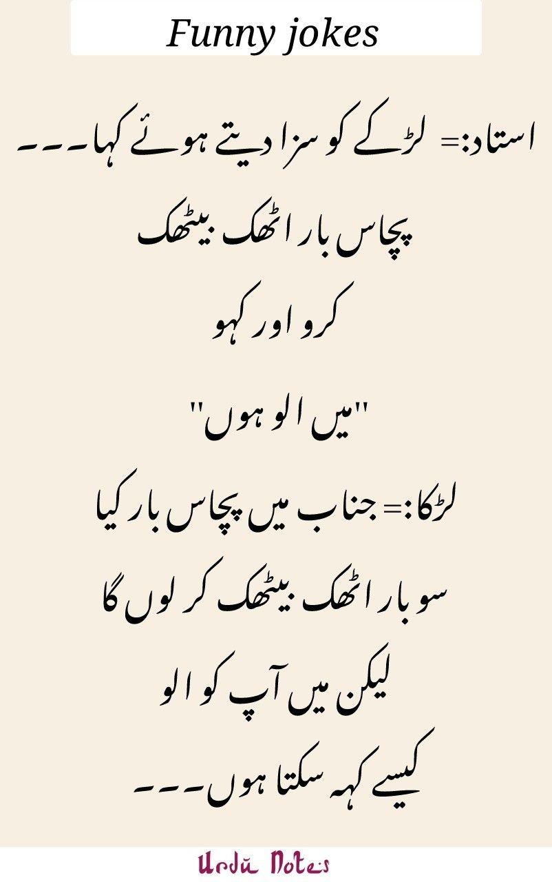 Funny Jokes In Urdu Teacher Student Jokes In Urdu Very Very Funny Joke S In Urdu Some Funny Jokes Funny School Jokes Very Funny Jokes