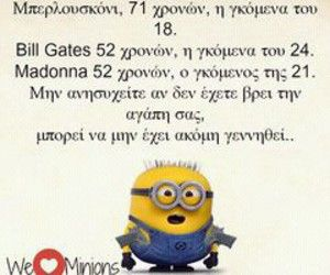 despicable me minions greek quotes - Αναζήτηση Google | Αστεία