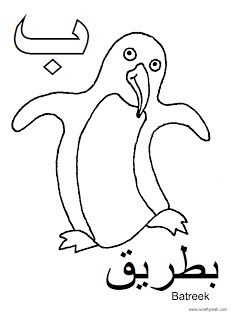 Arabic Alphabet Coloring Pages Baa Is For Batreek Arabic