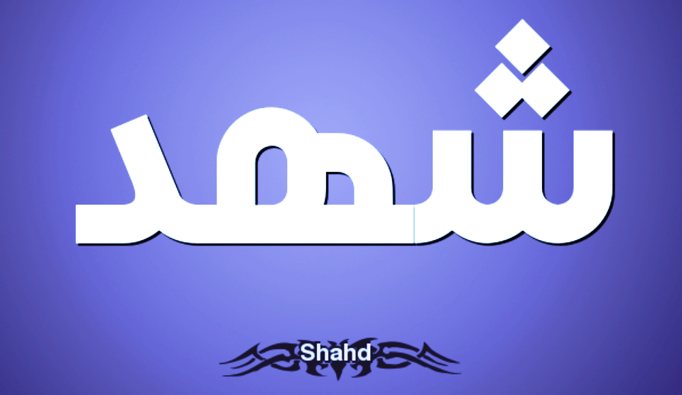 معنى إسم شهد Shahad مع صفات الاسم وحكمه التسمية Tech Company Logos Company Logo Vimeo Logo