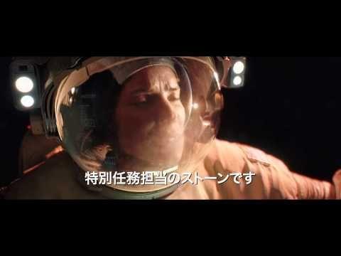 『ゼロ・グラビティ』予告3 漂流編【HD】 2013年12月13日公開