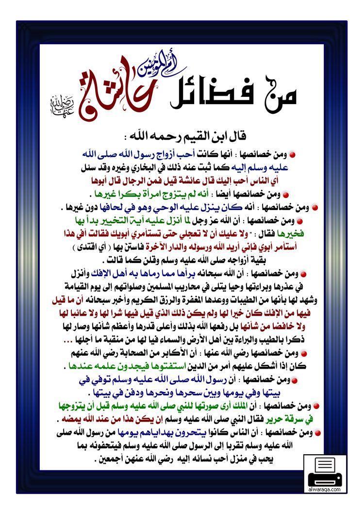 من فضائل عائشة رضي الله عنها Words Islam Bullet Journal