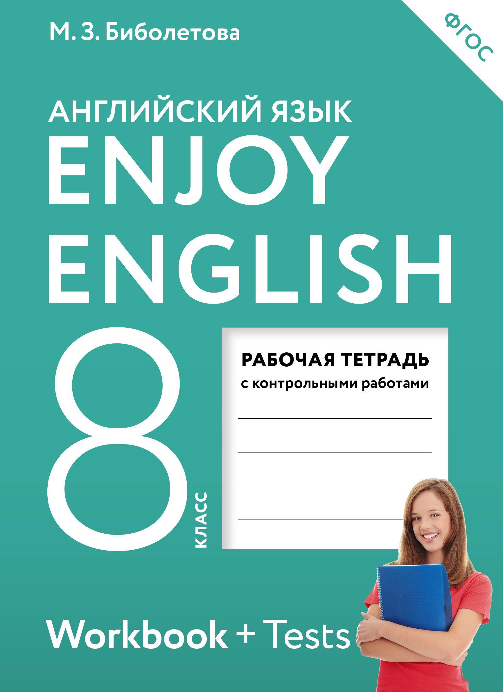 Учебник enjoy english 8 класс биболетова смотреть онлайн