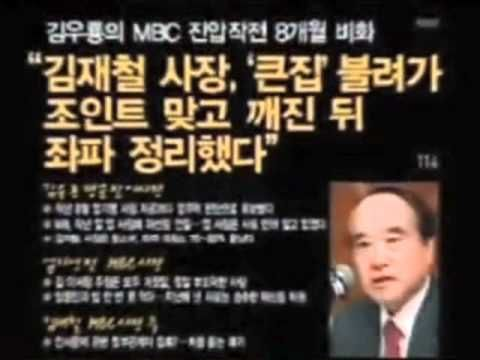 MBC 김재철 사장의 실체