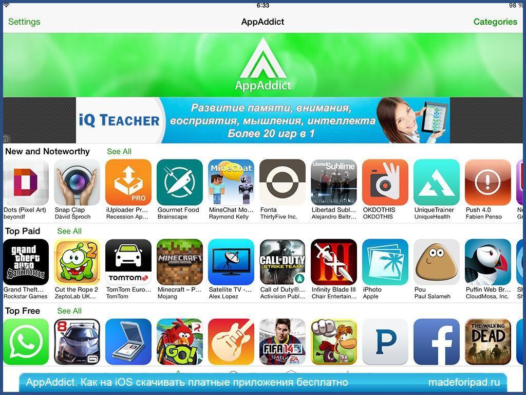 Скачать бесплатные приложение для айфон